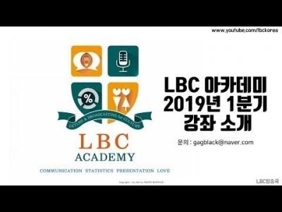 LBC 아카데미2019년 1분기 강좌 소개| LBC방송국