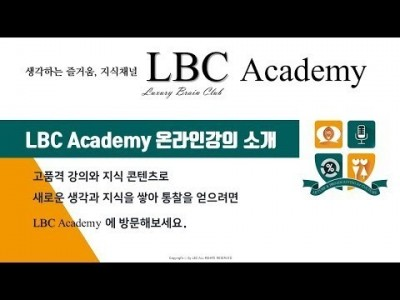 LBC Academy 온라인강의 소개| LBC방송국