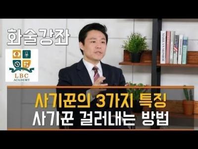 사기꾼의 3가지 특징 사기꾼 걸러내는 방법 [LBC 화술 강좌] | LBC방송국
