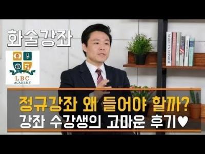 정규강좌 왜 들어야 할까? 강좌 수강생의 고마운 후기♥ [LBC 화술 강좌] | LBC방송국