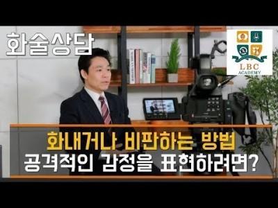 화내거나 비판하는 방법 공격적인 감정을 표현하려면? [LBC 화술 강좌] | LBC방송국