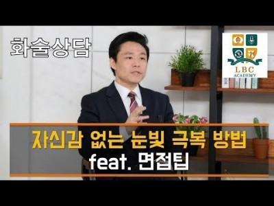 자신감 없는 눈빛 극복 방법  feat. 면접팁 [LBC화술강좌] | LBC방송국