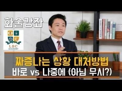 짜증나는 상황 대처방법 바로 vs 나중에 (아님 무시?) [LBC화술강좌] | LBC방송국