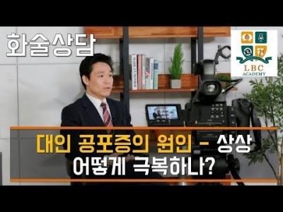 대인 공포증의 원인 - 상상  어떻게 극복하나? | LBC방송국