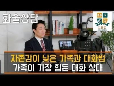 자존감이 낮은 가족과 대화법 가족이 가장 힘든 대화 상대 [LBC 화술 강좌] | LBC방송국