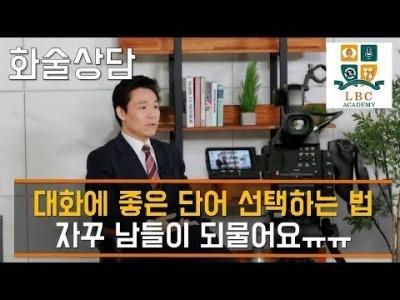 대화에 좋은 단어 선택하는 법 자꾸 남들이 되물어요ㅠㅠ [LBC 화술 강좌] | LBC방송국