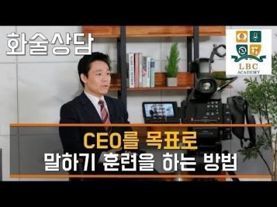 CEO를 목표로  말하기 훈련을 하는 방법 [LBC 화술 강좌] | LBC방송국