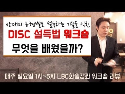 상대의 유형별로 설득하는 기술을 익힌 DISC 설득법 워크숍 무엇을 배웠을까?| LBC방송국