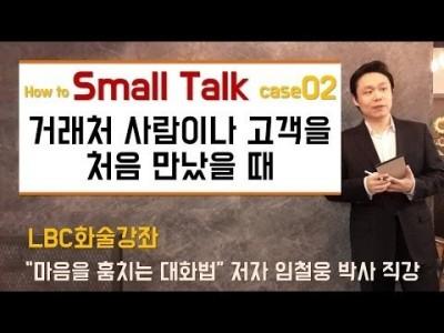 [화술강좌] 스몰토크 - 고객이나 거래처 사람을 만났을 때 어색한 상황을 어떻게 풀어야할까요?