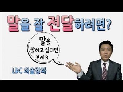 말을 잘하는 비결-말의 특성 강의01-전달성 (남들에게 말을 어떻게하면 잘 전달할 수 있을까요)말하기 유형의…