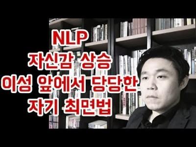 이성 앞에서 떨지않는 자기 최면법, NLP (상대의 마음을 조종하는 기술) 말하기 강좌(말하기 유형의 창시자…