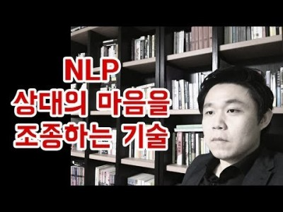 NLP (상대의 마음을 조종하는 기술) 말하기 강좌-전문가의 고급강좌(말하기 유형의 창시자, 임철웅 교수의 …