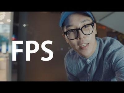 이제 헷갈리지 맙시다: FPS (프레임레이트)