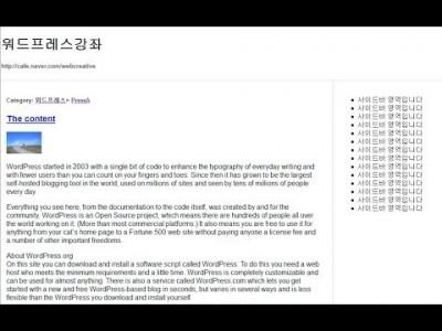 제12강 워드프레스 테마 만들기 3편   포스트 루프 WordPress Loop