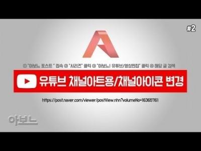 [YouTube 사용법] #2. 유튜브 채널 꾸미기(채널 아트용 & 채널 아이콘 변경) by 아보느