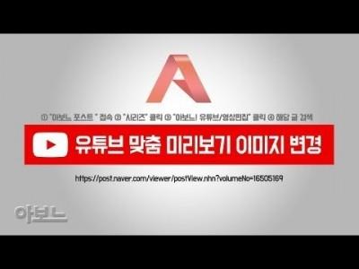 [아보느] 유튜브 맞춤 미리보기 이미지(썸네일 사진) 변경