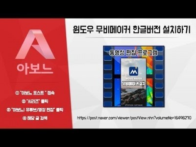 """[아보느] 동영상 편집 프로그램 """"윈도우 무비메이커""""-다운로드 및 설치(한글판 포함)"""