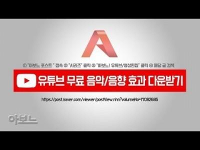 유튜브 무료 음악, 음향 효과 다운 받기 by 아보느